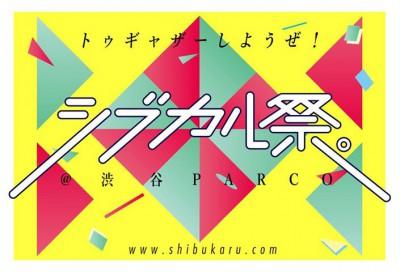 shibukaru-fes