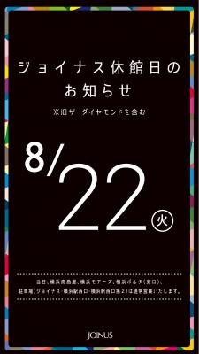 kyukanbi_sainage201708