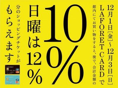 10%フェア20171201