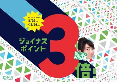 joinuspointup201711_yoko-1024x725