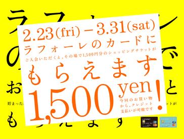 ラフォーレカード入会2
