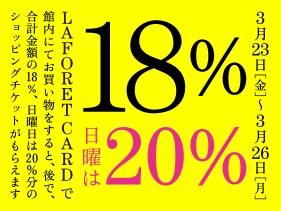 ラフォーレカード18%